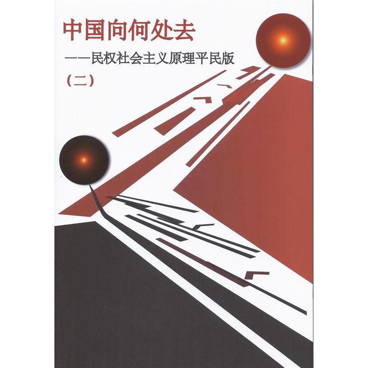 中國向何處去 第2冊(簡體字版)
