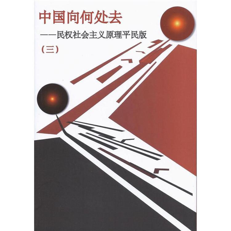 中國向何處去 第3冊(簡體字版)