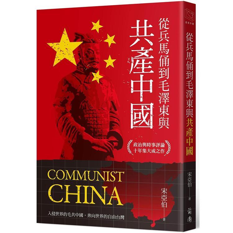 從兵馬俑到毛澤東與共產中國