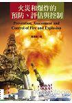火災和爆炸的預防、評估與控制