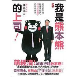 我是熊本熊的上司:提拔吉祥物做營業部長,不怕打破盤子的創新精神