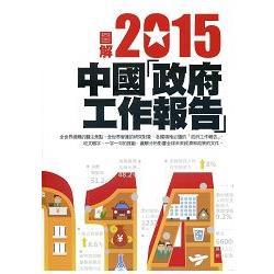 圖解2015年中國「政府工作報告」