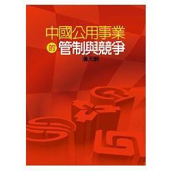 中國公用事業的管制與競爭