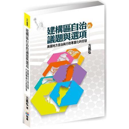 建構區自治的議題與選項 : 美國地方自治與行政專業化的啟發 /