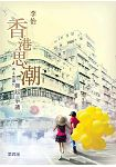 香港思潮----本土意識的興起與爭議