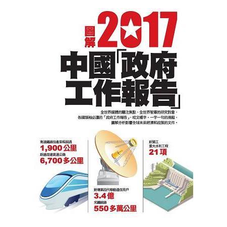 圖解2017年中國「政府工作報告」