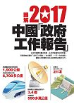 圖解2017中國「政府工作報告」
