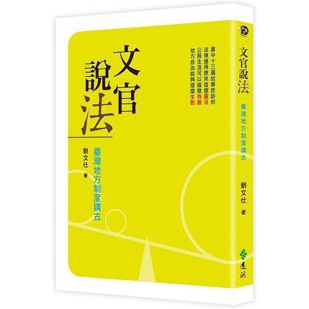 文官說法:臺灣地方制度講古