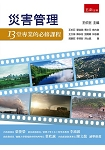 災害管理:13堂專業的必修課程