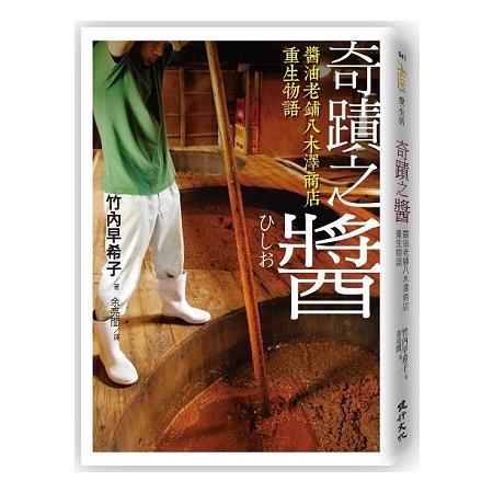 奇蹟之醬 :醬油老舖八木澤商店重生物語