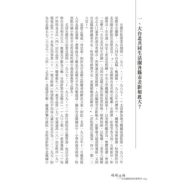 睠睠懷顧:台北縣政府的那些年