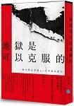 地獄是可以克服的:一個台灣記者的311日本東北紀行