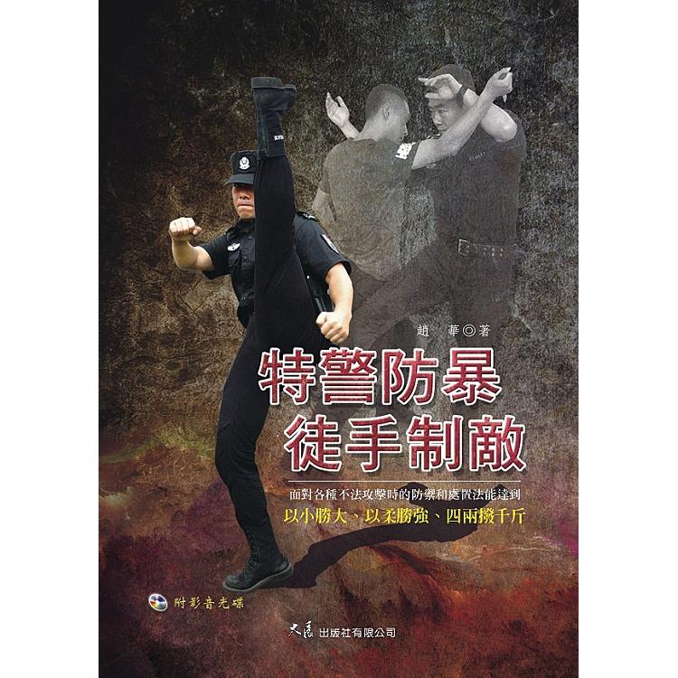 特警防暴  徒手制敵(附DVD)