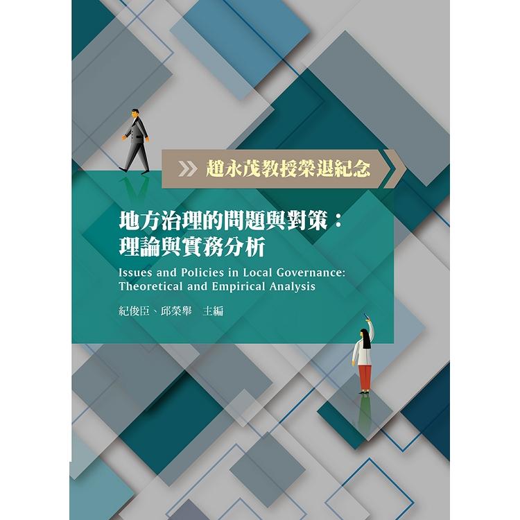 地方治理的問題與對策:理論與實務分析