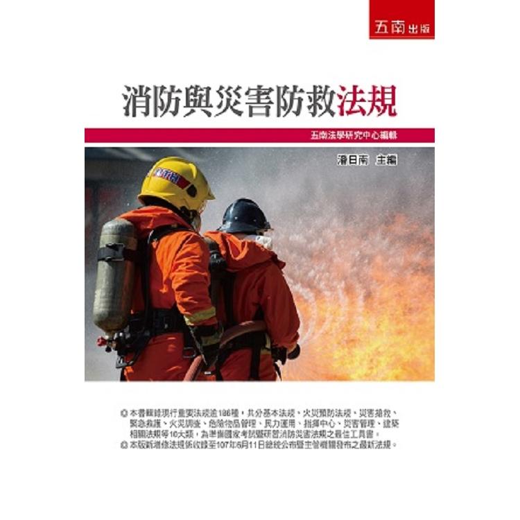 消防與災害防救法規