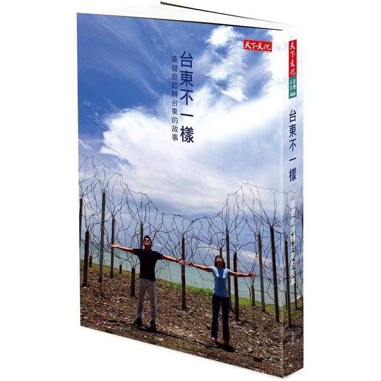 台東不一樣:黃健庭翻轉台東的故事