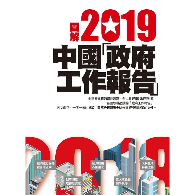 圖解2019中國「政府工作報告」