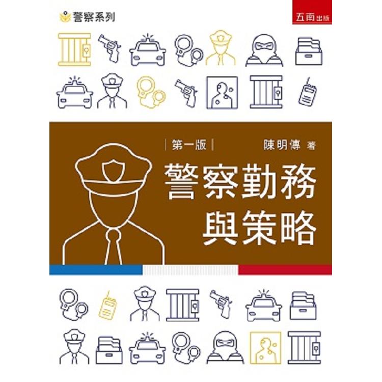 警察勤務與策略