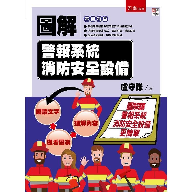圖解警報系統消防安全設備