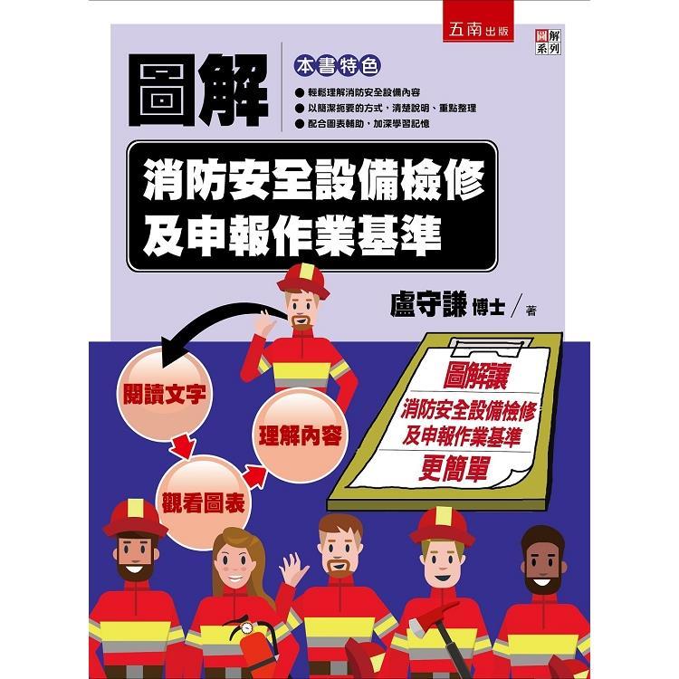 圖解消防安全設備檢修及申報作業基準