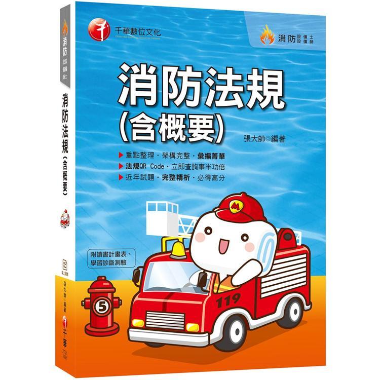 2020消防﹝熱門考點完全攻略﹞消防法規(含概要)[消防設備師/消防設備士]﹝贈學習診斷測驗、讀書計