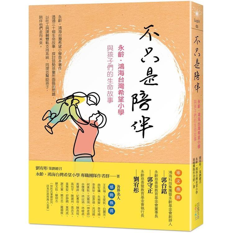 不只是陪伴:永齡.鴻海台灣希望小學與孩子們的生命故事