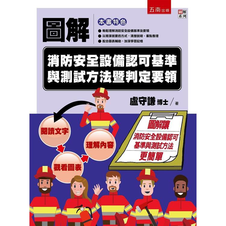 圖解消防安全設備認可基準與測試方法暨判定要領