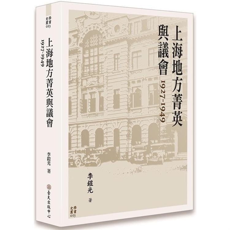 上海地方菁英與議會 1927-1949