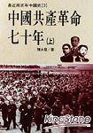 中國共產革命七十年(上╱下)(不分售)