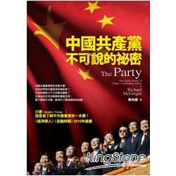 中國共產黨不可說的秘密