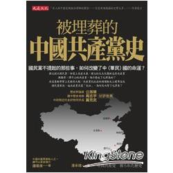 被埋葬的中國共產黨史:國民黨不提起的那些事,如何改變了中(華民)國的命運?