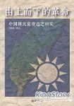 由上而下的革命:中國國民黨改造之研究(1950-1952)