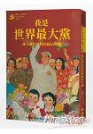 我是世界最大黨:誰在統治及如何統治中國