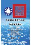 中國國民黨海外工作的理論與實踐 (1924-1991)