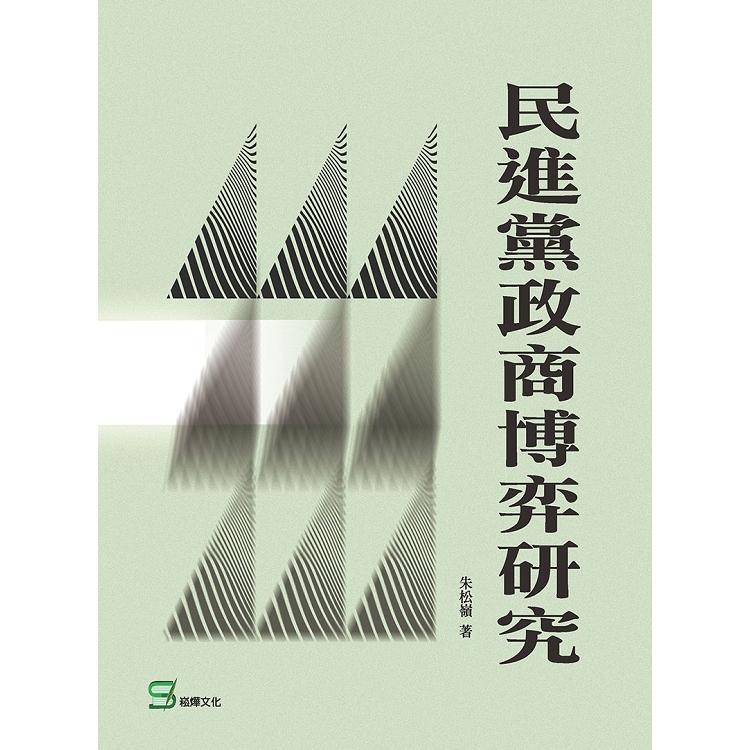 民進黨政商博弈研究