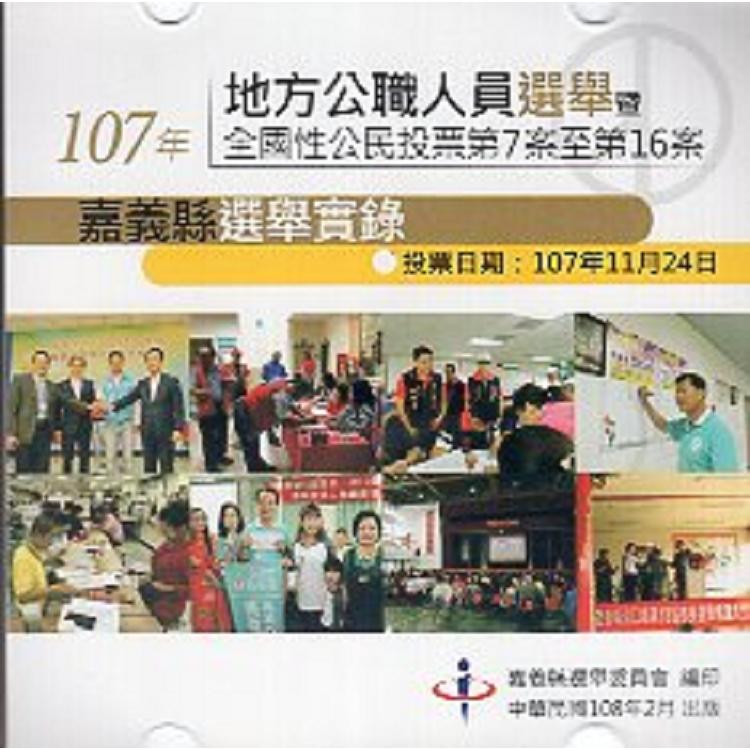 107年地方公職人員選舉暨全國性公民投票第7案至第16案嘉義縣選舉實錄(光碟)