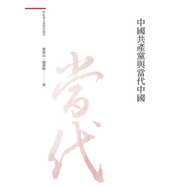 中國共產黨與當代中國