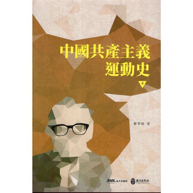 中國共產主義運動史  第四冊