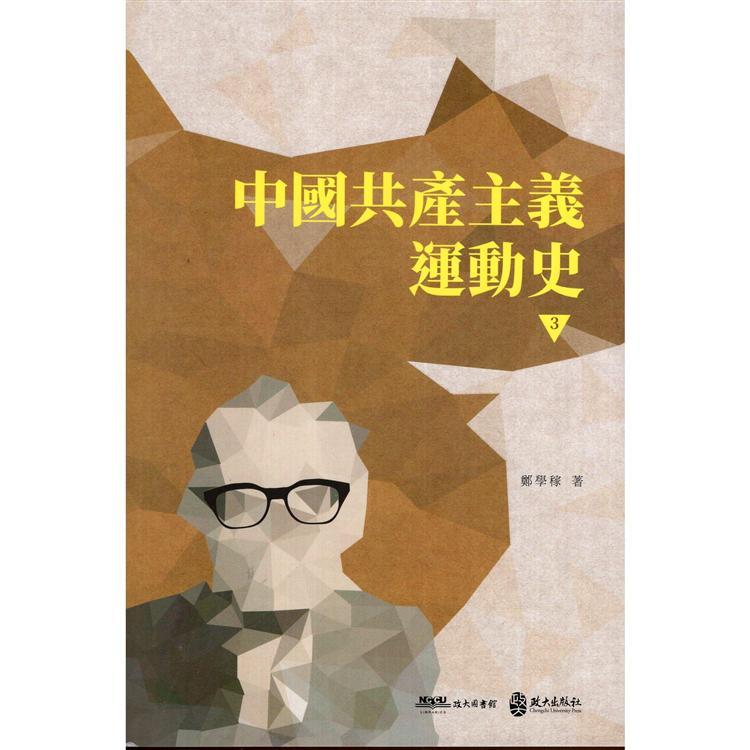 中國共產主義運動史  第三冊