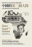 中國的第二個大陸:百萬中國移民如何在非洲投資新帝國