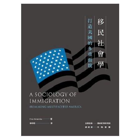 移民社會學:打造美國的多重面貌