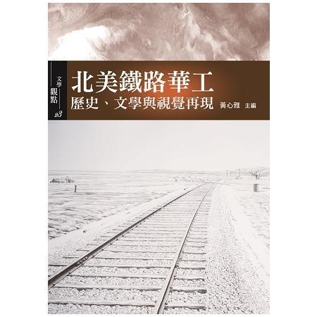 北美鐵路華工:歷史、文學與視覺再現