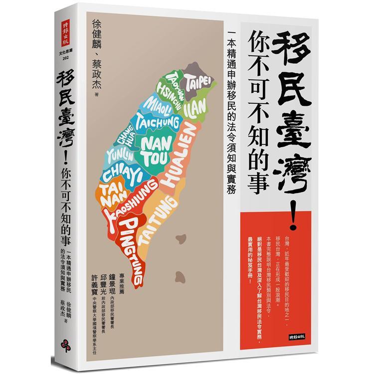 移民臺灣!你不可不知的事:一本精通申辦移民的法令須知與實務