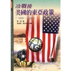 冷戰後美國的東亞政策