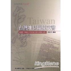 台灣地位關係文書