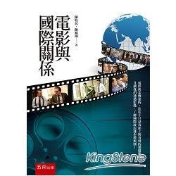 電影與國際關係