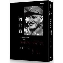 刺殺蔣介石:美國與蔣政權鬥爭史