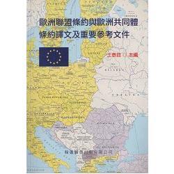 歐洲聯盟條約與歐洲共同體條約譯文及重要參考文件