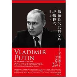 俄羅斯公共外交與地緣政治:烏克蘭危機之下普京時代的再造