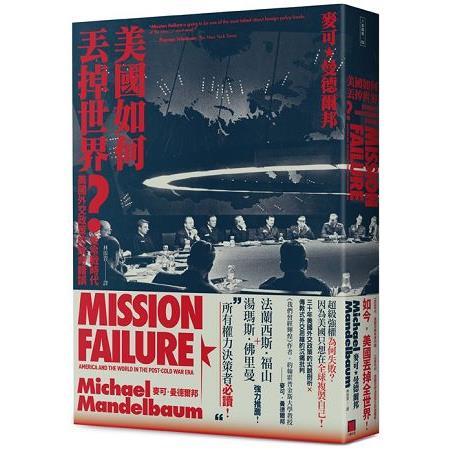美國如何丟掉世界?後冷戰時代美國外交政策的致命錯誤